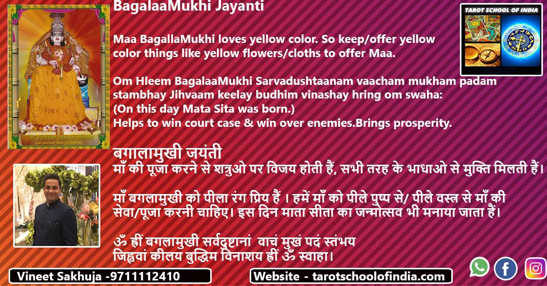 Image showing Maa BaglaMukhi Jayanti- Maa BaglaMukhi Mantra